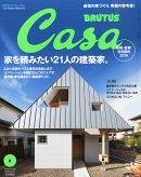 Casa BRUTUS (カーサ・ブルータス) 2015年 02月号 [雑誌]