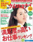 ケイコとマナブ関西版 2015年 02月号 [雑誌]