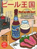 ビール王国 2015年 02月号 [雑誌]