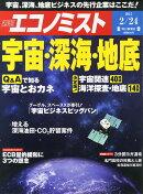 エコノミスト 2015年 2/24号 [雑誌]