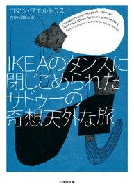 IKEAのタンスに閉じこめられたサドゥーの奇想天外な旅 (小学館文庫) [ ロマン・プレルトラス ]