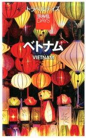 ベトナム2版 (トラベルデイズ)