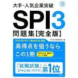 大手・人気企業突破SPI3問題集《完全版》('22)