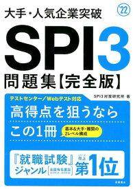 大手・人気企業突破SPI3問題集《完全版》('22) [ SPI3対策研究所 ]