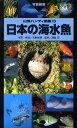 日本の海水魚 [ 吉野雄輔 ]