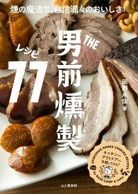 THE男前燻製レシピ77 煙の魔法で、自信満々のおいしさ! [ 岡野永佑 ]