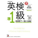 英検準1級8日間で一気に合格! (ASUKA CULTURE/CD BOOK)
