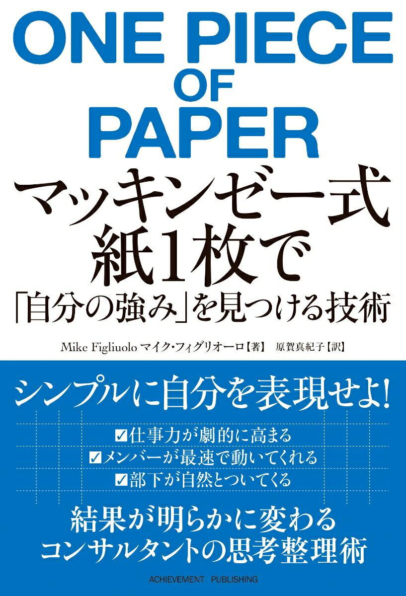マッキンゼー式紙1枚で「自分の強み」を見つける技術 [ マイク・フィグリオーロ ]