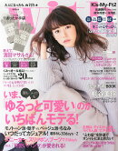 with (ウィズ) 2015年 02月号 [雑誌]