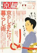 月刊 京都 2015年 02月号 [雑誌]