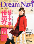 Dream Navi (ドリームナビ) 2015年 02月号 [雑誌]