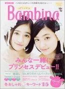 プリンセスBambina 2014冬号 2015年 02月号 [雑誌]