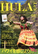 HULA Lea (フラレア) 2015年 02月号 [雑誌]