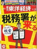 週刊 東洋経済 2015年 2/14号 [雑誌]