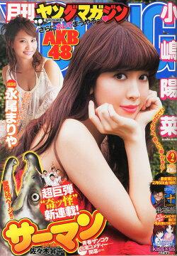 月刊ヤングマガジン 2015年 2/5号 [雑誌]