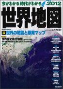 今がわかる時代がわかる世界地図(2012年版)