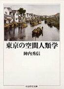 東京の空間人類学