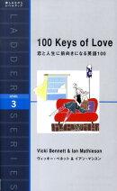 恋と人生に前向きになる英語100
