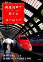 高速列車で旅するヨーロッパ 旅がより楽しくなる圧倒的スピードと快適な車内