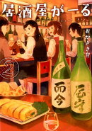 居酒屋がーる(2)