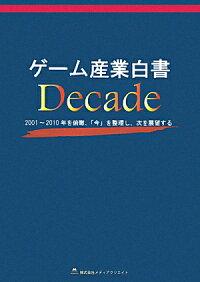 ブックス: ゲーム産業白書Decade - 2001〜2010年を俯瞰、「今」を整理し、次を展 - 9784944180257 : 本