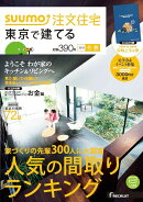 SUUMO注文住宅 東京で建てる 2015年 02月号 [雑誌]
