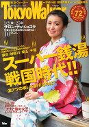 東京Walker (ウォーカー) 増刊 2015年 2/19号 [雑誌]