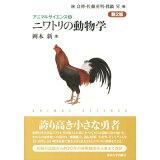 ニワトリの動物学第2版 (アニマルサイエンス)