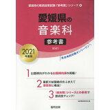 愛媛県の音楽科参考書(2021年度版) (愛媛県の教員採用試験「参考書」シリーズ)