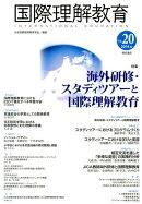 国際理解教育(vol.20(2014.6))