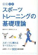 図解スポーツトレーニングの基礎理論新版