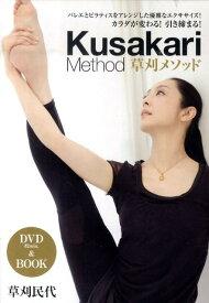 草刈メソッドDVD BOOK バレエとピラティスをアレンジした優雅なエクササイズ (<DVD>) [ 草刈民代 ]