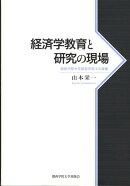 経済学教育と研究の現場