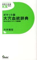 大穴血統辞典(2014-2015(ステップ爆)