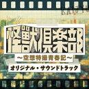 「怪獣倶楽部〜空想特撮青春記〜」オリジナル・サウンドトラック