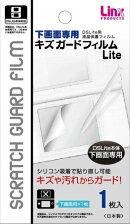 DS Lite用 キズガードフィルムLite (下画面用)