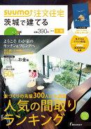 SUUMO注文住宅 茨城で建てる 2015年 02月号 [雑誌]