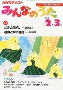 NHK みんなのうた 2015年 02月号 [雑誌]