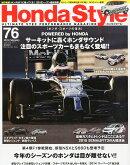 Honda Style (ホンダ スタイル) 2015年 02月号 [雑誌]