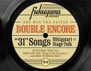 DOUBLE ENCORE (初回限定盤 4CD+2DVD) [ 福山雅治 ]