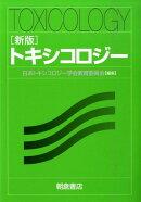 【謝恩価格本】新版 トキシコロジー