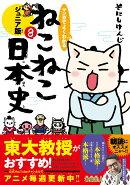 【予約】マンガでよくわかる ねこねこ日本史 ジュニア版8