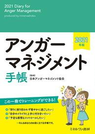 アンガーマネジメント手帳 2021年版 [ 日本アンガーマネジメント協会 ]
