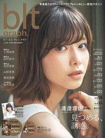 blt graph.(vol.50) 見つめる、誘惑。欅坂46渡邉理佐 (B.L.T.MOOK)