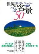【バーゲン本】世界の名景ベスト50