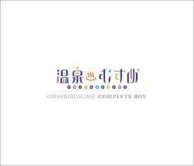温泉むすめコンプリートBOX (初回限定盤 3CD+ライヴBlu-ray) [ 温泉むすめ ]