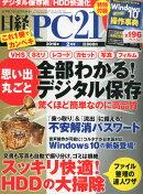 日経 PC 21 (ピーシーニジュウイチ) 2016年 02月号 [雑誌]