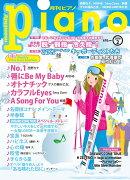 ヒット曲がすぐ弾ける! ピアノ楽譜付き充実マガジン 月刊ピアノ 2016年2月号
