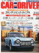 CAR and DRIVER (カー・アンド・ドライバー) 2016年 02月号 [雑誌]
