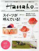 Hanako (ハナコ) 2016年 2/11号 [雑誌]